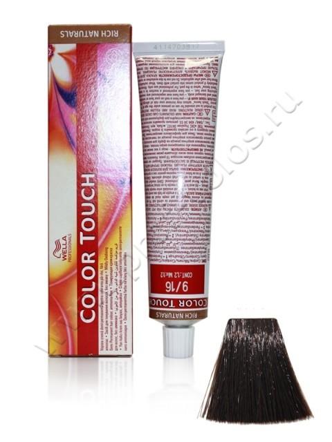 Профессиональная краска для волос тонирующая