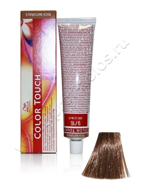 Интернет магазин краски wella для волос